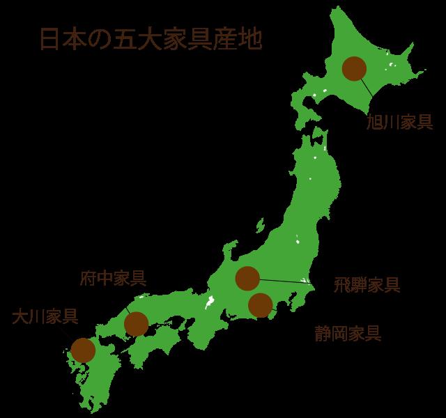 【第2回目】~日本の家具産地~