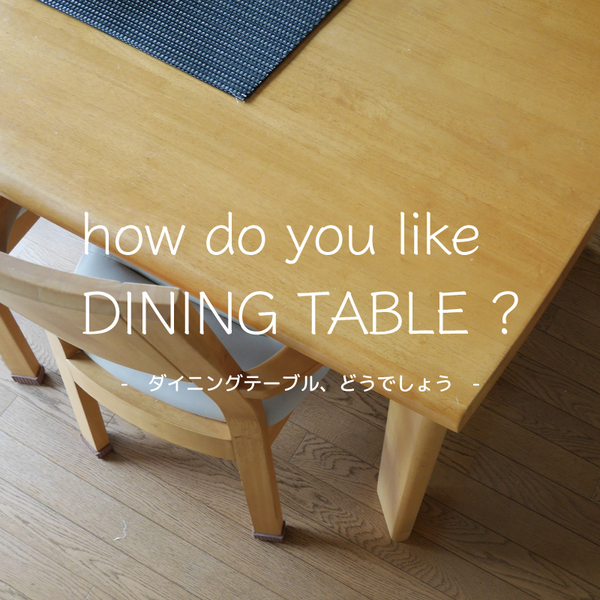 ダイニングテーブル特集